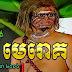 CTN Comedy - Somnerch Tam Phumi 7 Oct 2014