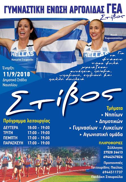 """Γυμναστική Ένωση Αργολίδας - Στίβος: """"Για μία ακόμα χρονιά μαζί"""""""