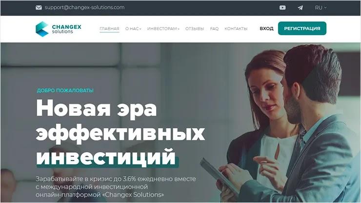 Сюрприз от ChangeX Solutions