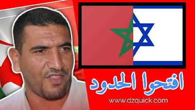 كريم طابو يطالب بفتح الحدود مع المغرب والسبب..!؟