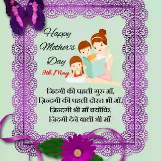emotional maa quotes in hindi