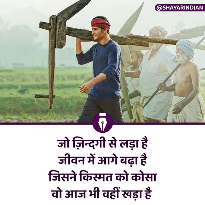 जिंदगी, संघर्ष, जीवन, किस्मत पर सुविचार । Best Motivational Quotes Images in Hindi