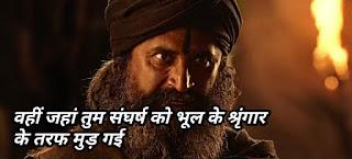wohi jaha tum sanghars ko bhul k shingaar k traf mud gyi | Baahubali meme templates