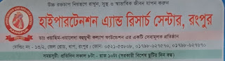 Doctor list Rangpur Hypertension research center, Rangpur.