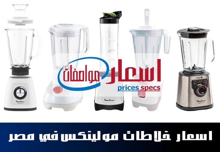 اسعار خلاطات مولينكس في مصر 2021 بجميع انواعها