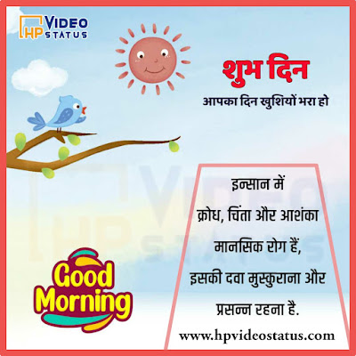 Find Hear Best Special Good Morning With Images For Status. Hp Video Status Provide You More Good Morning Messages For Visit Website.
