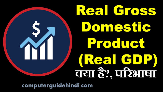 Real Gross Domestic Product (Real GDP) क्या है?
