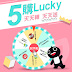 【friDay購物】5購Lucky,天天轉、天天送