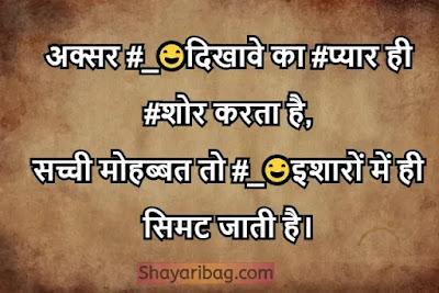 Royal Attitude Shayari For Facebook