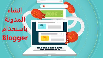 إنشاء المدونة باستخدام Blogger
