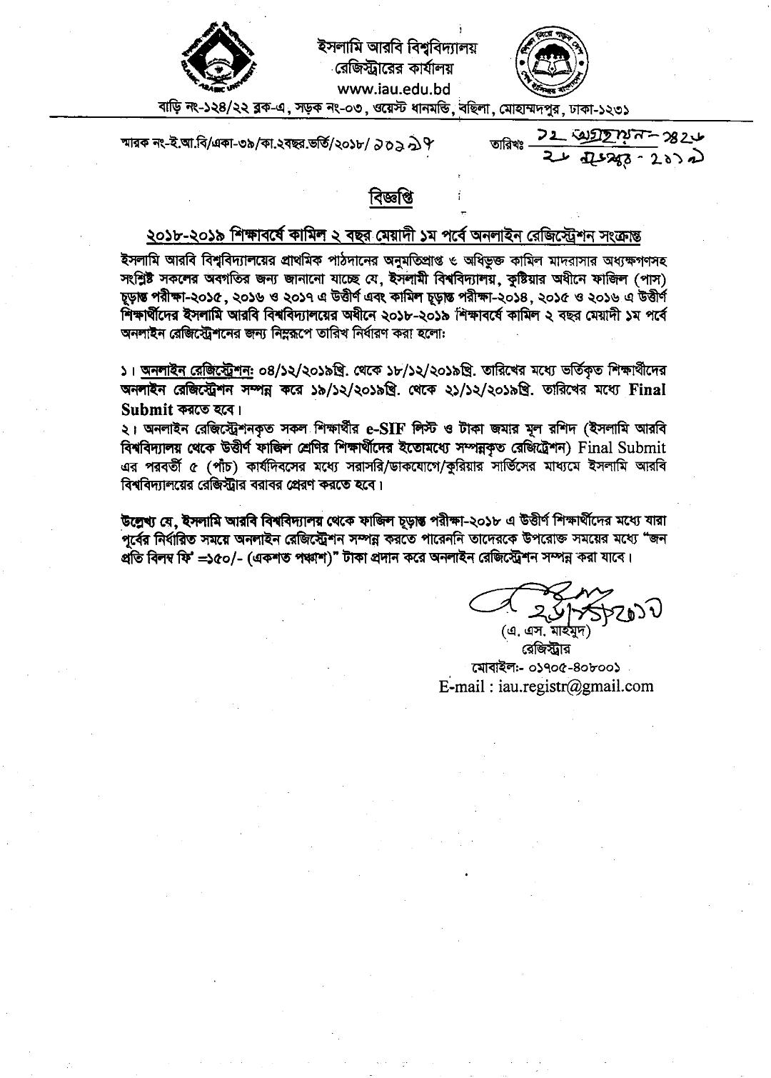 kamil 1st part registration notice