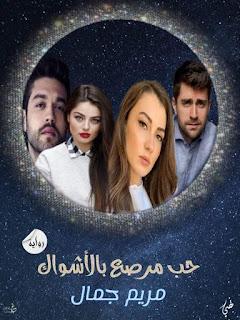 رواية حب مرصع بالاشواك الفصل السابع 7 بقلم مريم جمال
