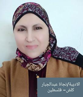 """""""جزاء الإحسان """" مجموعة قصص قصيرة - بقلم الاديبة/ نجاة عبد الجبار كلش - فلسطين."""