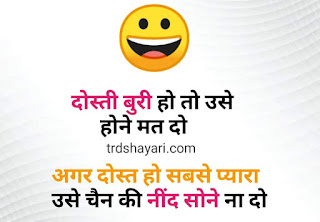 Best funny shayari for freinds