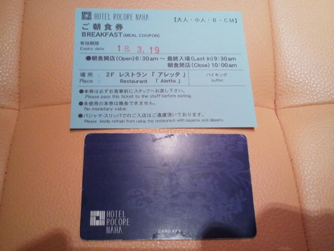 朝食券&カードキー AlettA(アレッタ)ロコアナハ店2回目