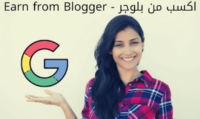 اكسب من بلوجر - Earn from Blogger