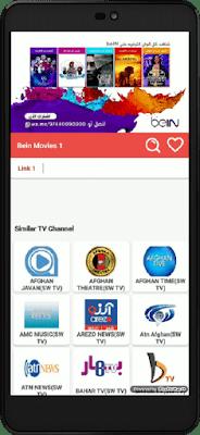 تحميل تطبيق AOS TV APK لمشاهدة جميع القنوات العالمية مباشرة على أجهزة الأندرويد