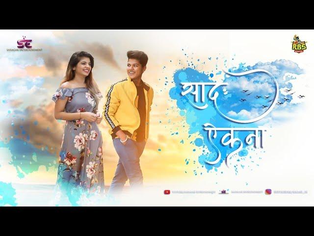 Saad Aikna/साद ऐकना - Marathi Love Song 2019 | Sonali Sonawane | Sagar Shinde | Sai & Richa - Sonali Sonawane & Sagar J Shinde Lyrics In Marathi