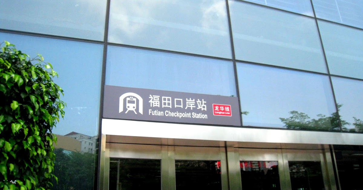 [自由趴趴走] Freepapago: 漫遊神州-深圳-地鐵福田口岸站~[自由趴趴走] Freepapago