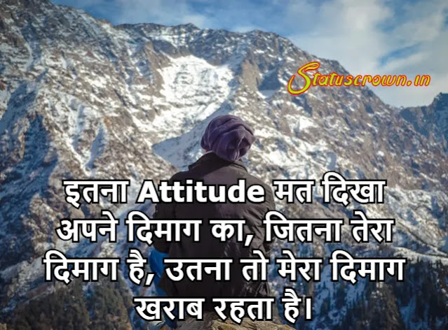 Best Attitude Quotes In Hindi Latest