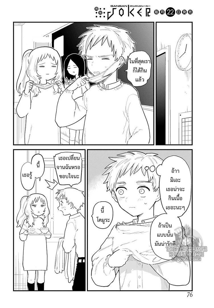 Sukinako ga Megane wo Wasureta - หน้า 10