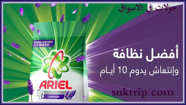أسعار منتجات شركة اريال للمنظفات