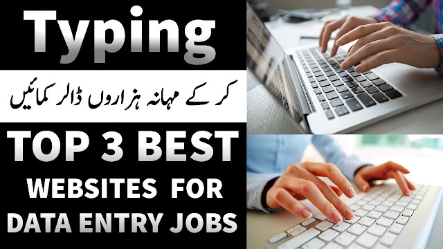 how to earn money online by typing in pakistan  typing jobs 2018