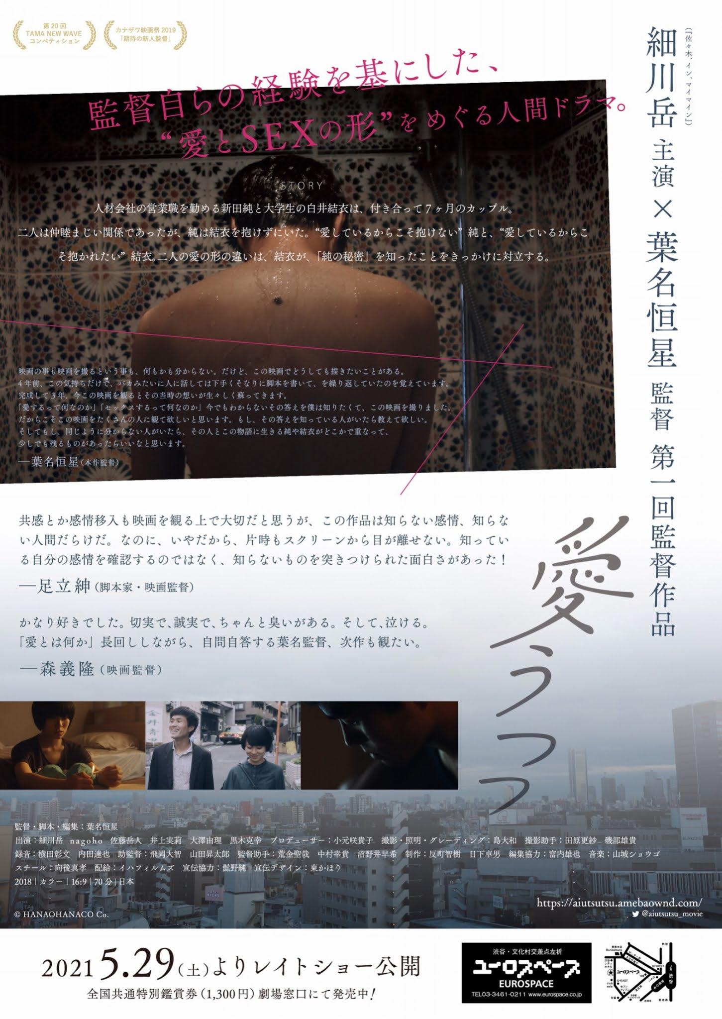 Love in all Actuality (Ai Utsutsu) film - Kosei Hana