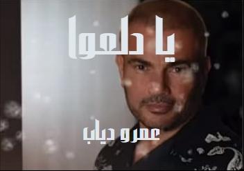 كلمات يا دلعوا عمرو دياب