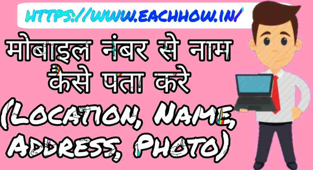 मोबाइल नंबर से नाम कैसे पता करे (Location, Name, Address, Photo)