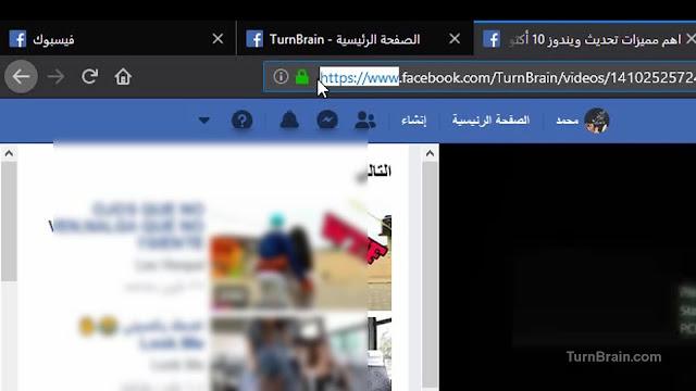 كيفية تحميل فيديو من الفيس بوك للكمبيوتر