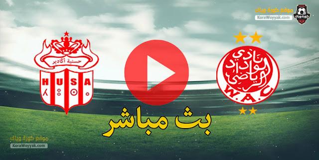 نتيجة مباراة حسنية اكادير والوداد الرياضي اليوم 13 يونيو 2021 في الدوري المغربي