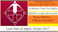 Tribal Development Department Recruitment 2017