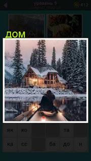 на берегу реки стоит дом с освещением внутри 667 слов 9 уровень