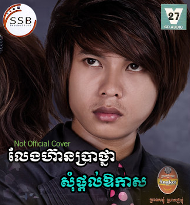 SSB CD Vol 27