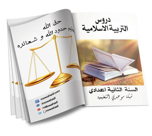 درس حق الله : تعظيم حدود الله و شعائره للسنة الثانية اعدادي