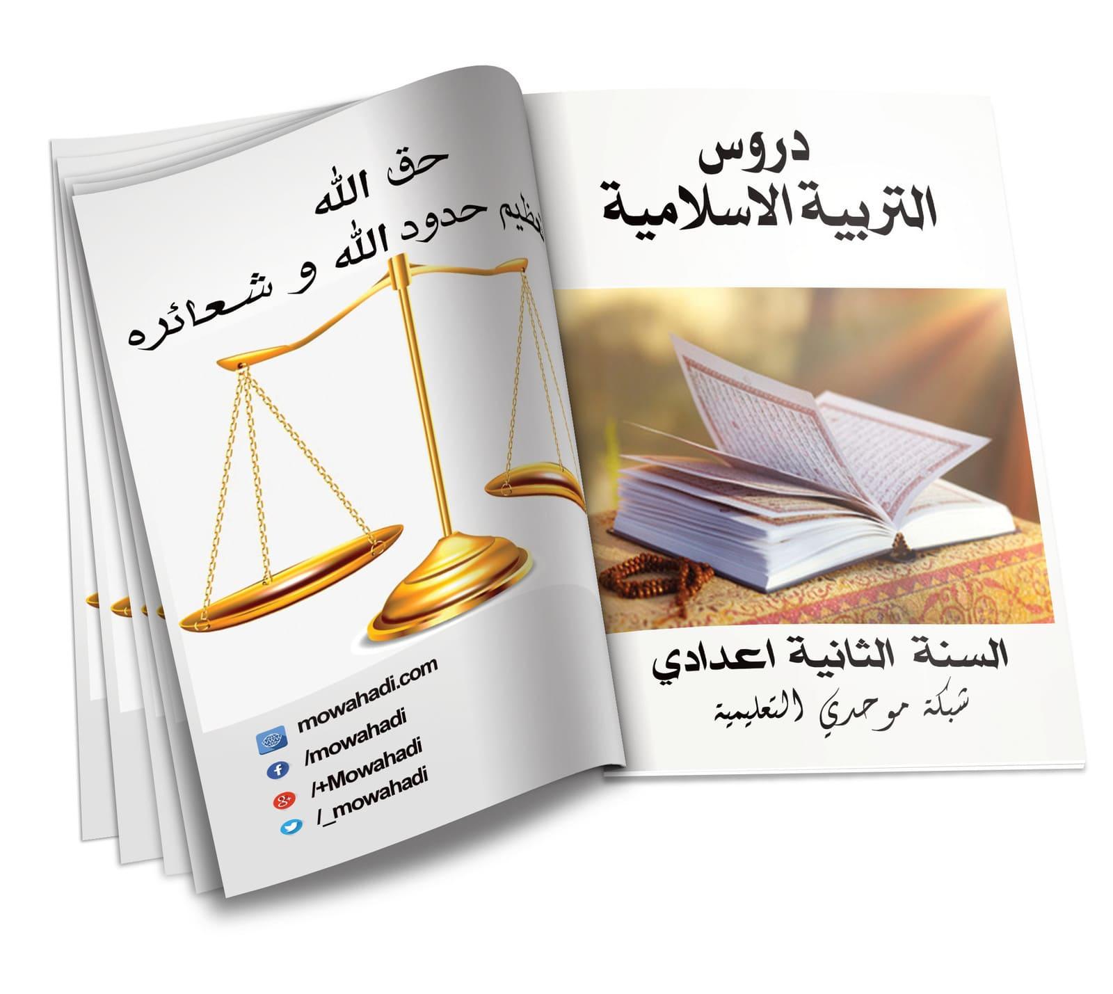 حق الله : تعظيم حدود الله و شعائره