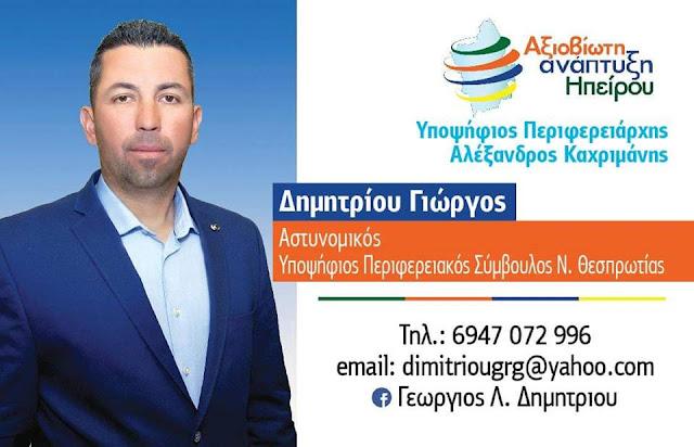 Υποψήφιος με τον Καχριμάνη ο Γιώργος Δημητρίου