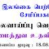 Ceylon Petroleum Storage Terminals Limited : Management Assistant