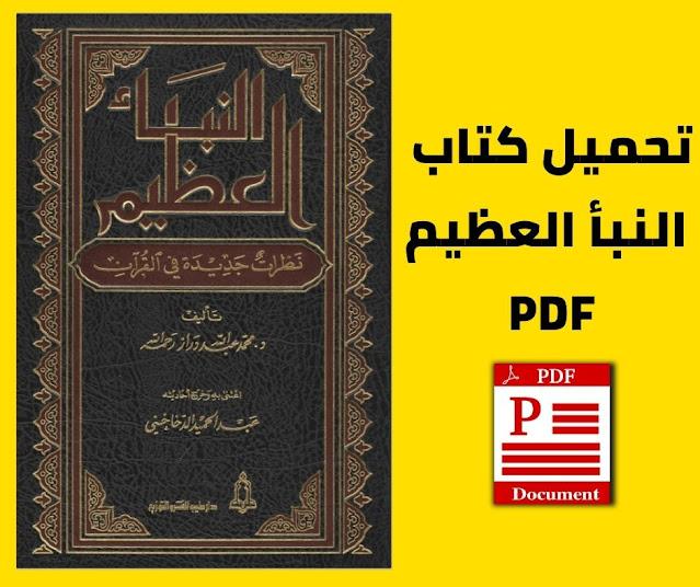 تحميل كتاب النبأ العظيم: نظرات جديدة في القرآن  Pdf برابط مباشر