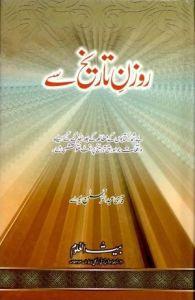rozan-e-tareekh-say-by-qari-abdur-rahman-m-a