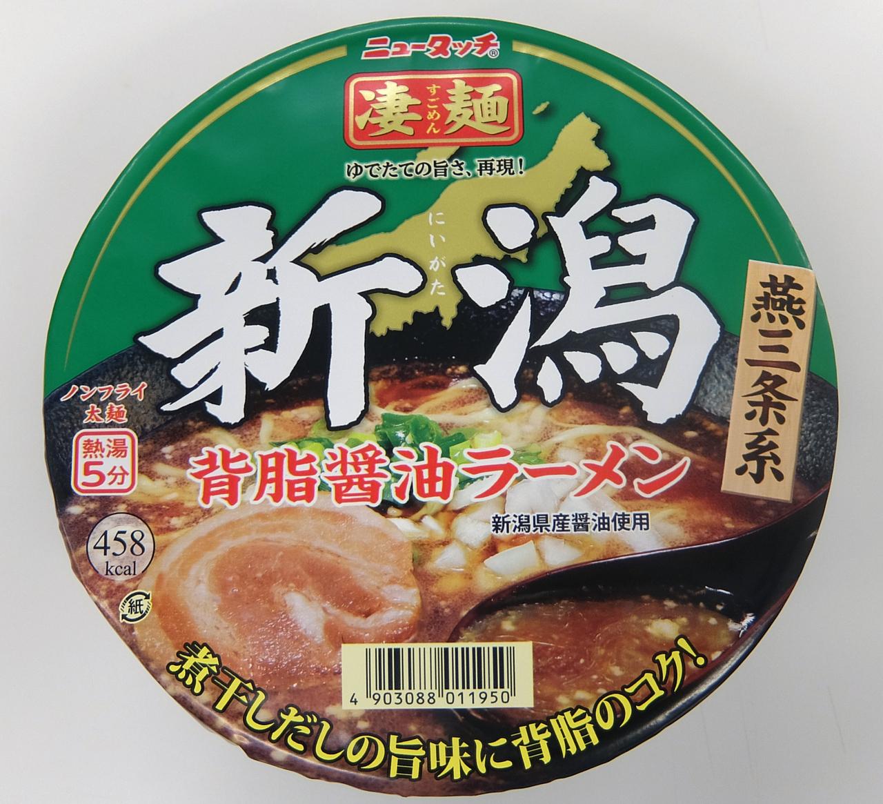 麺 ニュー タッチ 凄