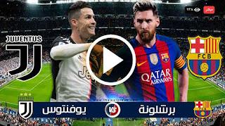 مشاهدة مباراة برشلونة ويوفنتوس اليوم دور المجموعات دوري ابطال اوروبا