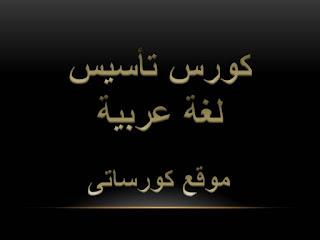 كورس تأسيس لغة عربية للصفوف الأولى رائع