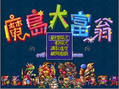 【Dos】魔島大富翁+攻略,結合角色扮演及戰略元素的益智遊戲!