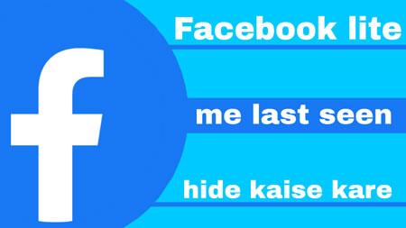 Facebook Lite App में Last Seen Hide कैसे करे.