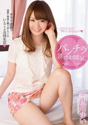 Yui Nishikawa cô em họ dâm đãng MIDE-141 Yui Nishikawa
