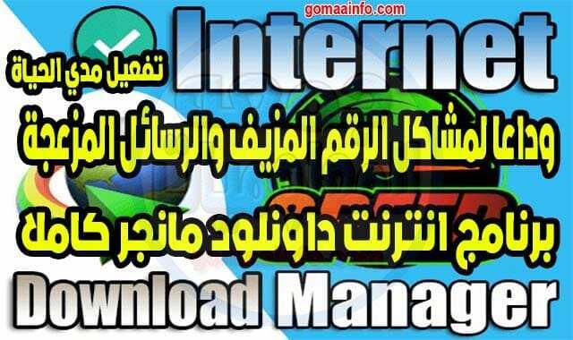 تحميل برنامج انترنت داونلود مانجر مع الكراك الفعال لحل مشكلة الرقم المزيف والرسائل المزعجة | Internet Download Manager