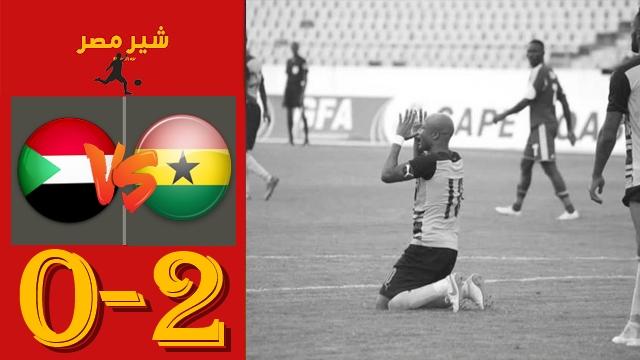 مباراة منتخب السودان ضد منتخب غانا - مباريات تصفيات كأس أمم أفريقيا اليوم - موعد مباراة السودان وغانا بث مباشر