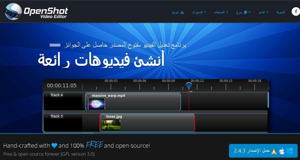 تحميل برنامج تصميم فيديو احترافي عربي